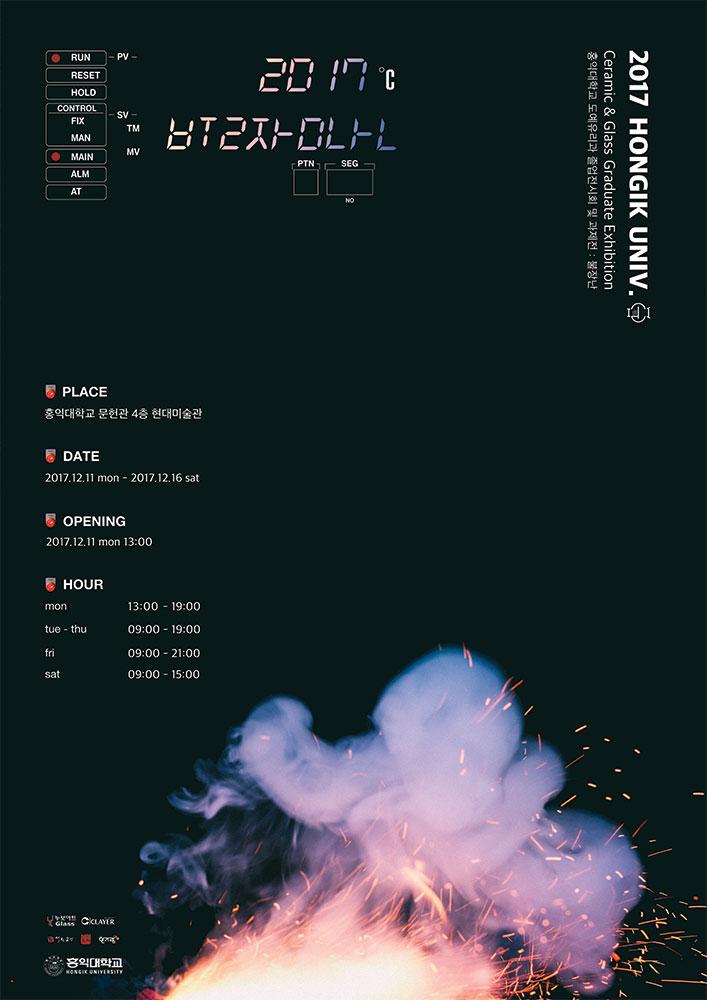 2017-도예유리과-졸업전시-포스터-.jpg