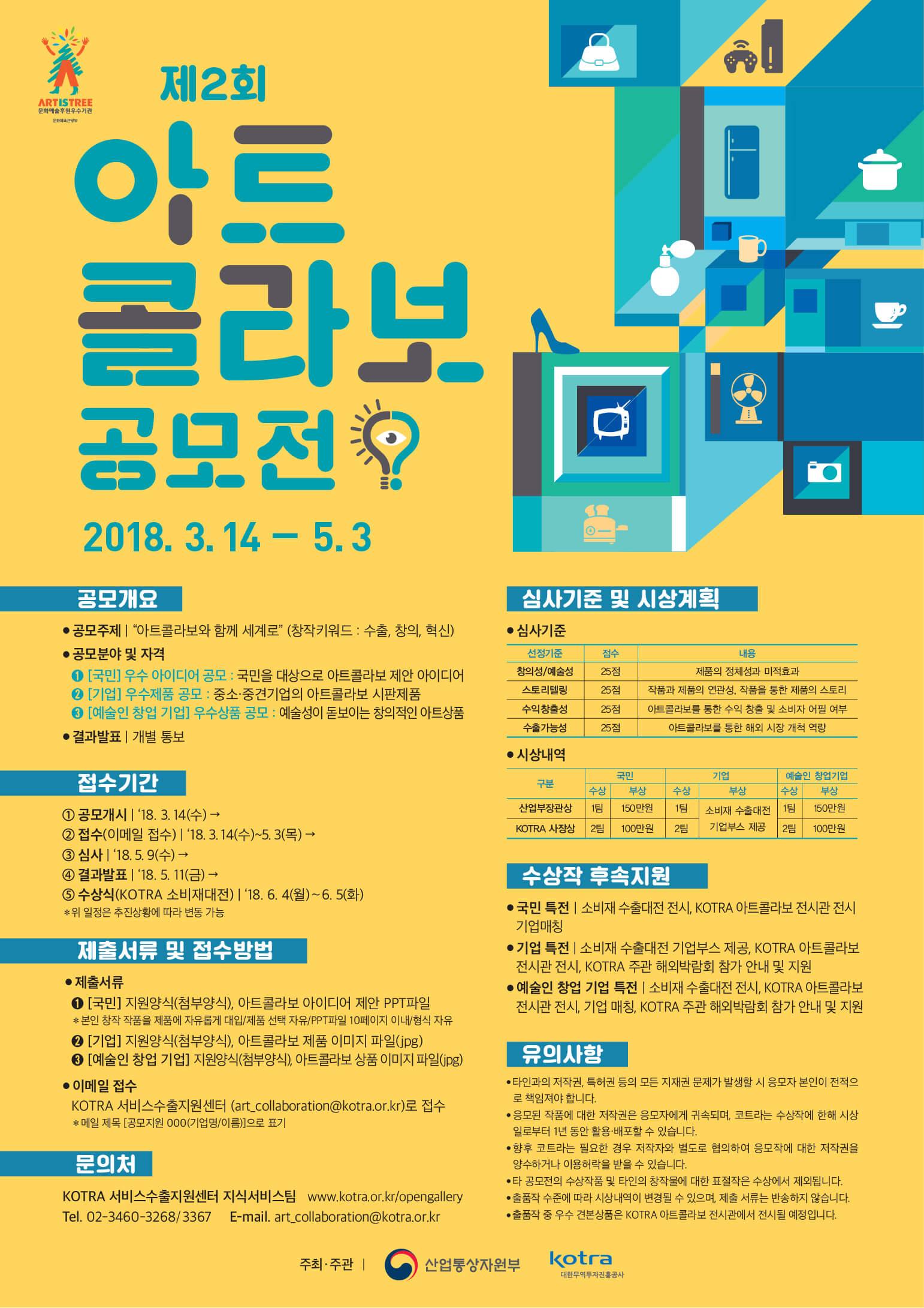 ★제2회 아트콜라보 공모전_포스터.jpg