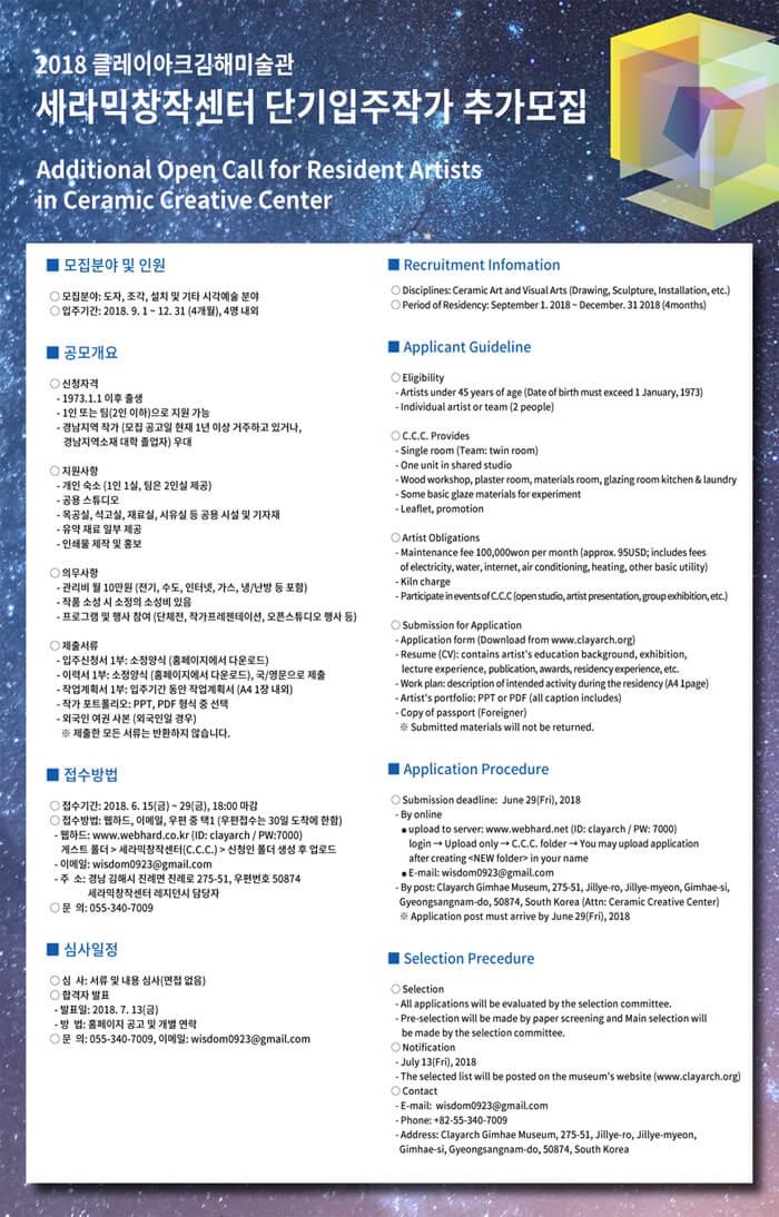 클레이아크김해미술관세라믹창작센터단기입주작가추가모집.jpg