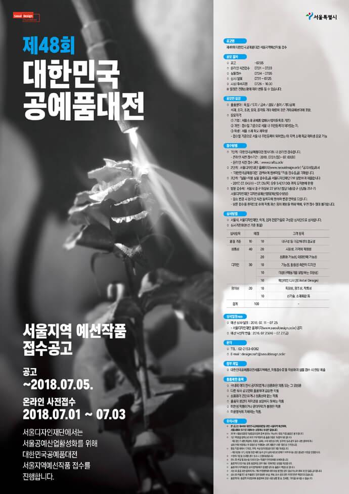48회 대한민국공예품대전-포스터.jpg