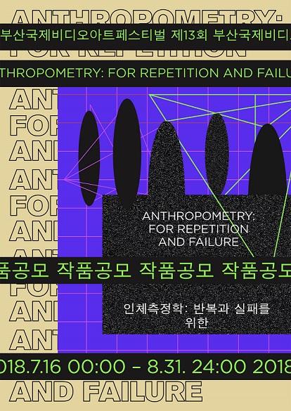 13VAF_Anthropometry-%B0%F8%B8%F0_Poster1_Final_ũ%B1%E2%C1%B6%C1%A4_1.jpg