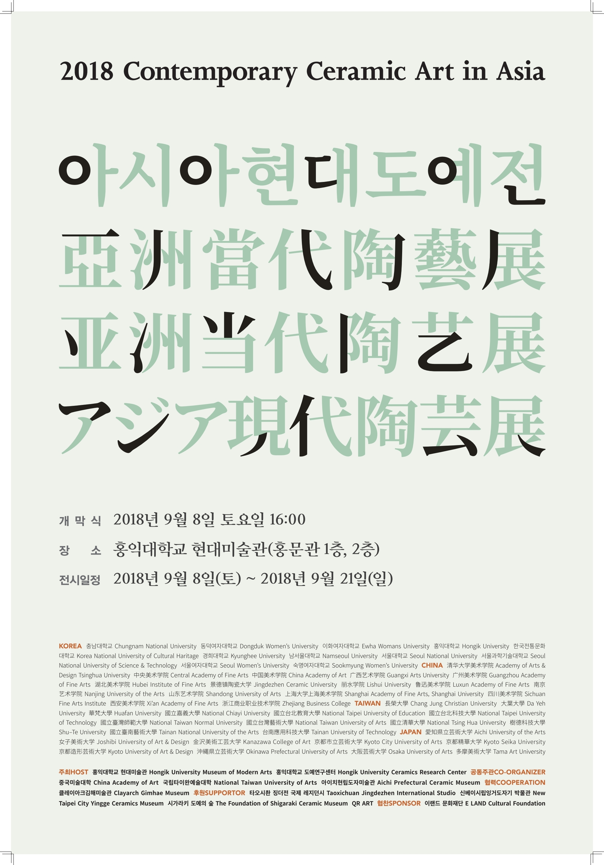 2018아시아현대도예전 포스터.pdf_page_1.jpg