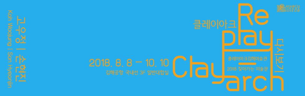 클레이아크_찾아가는 미술관-replay.jpg