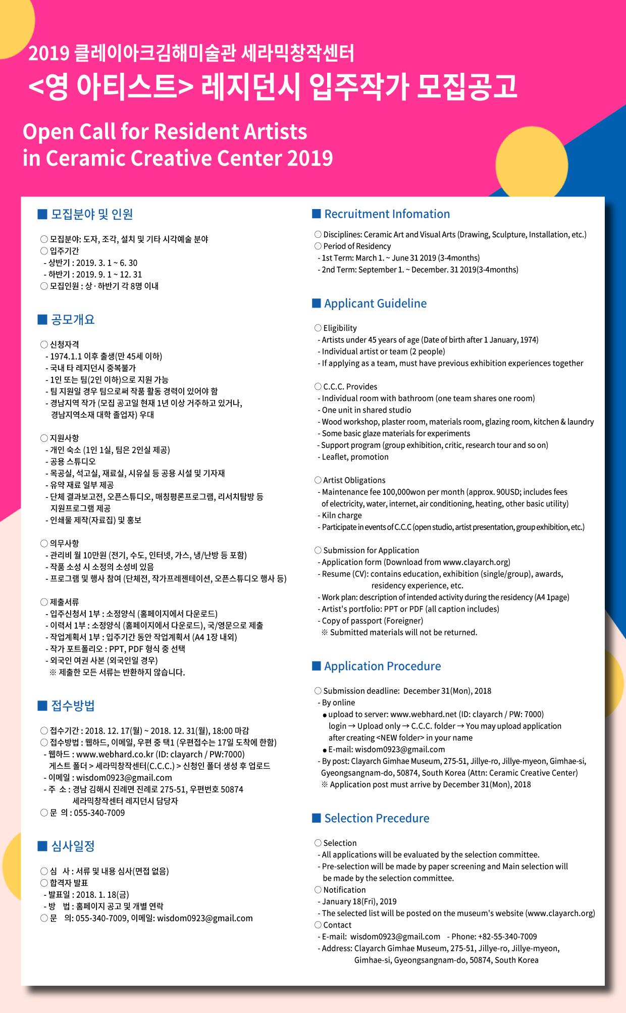 2019_세라믹창작센터-입주작가모집_1.jpg