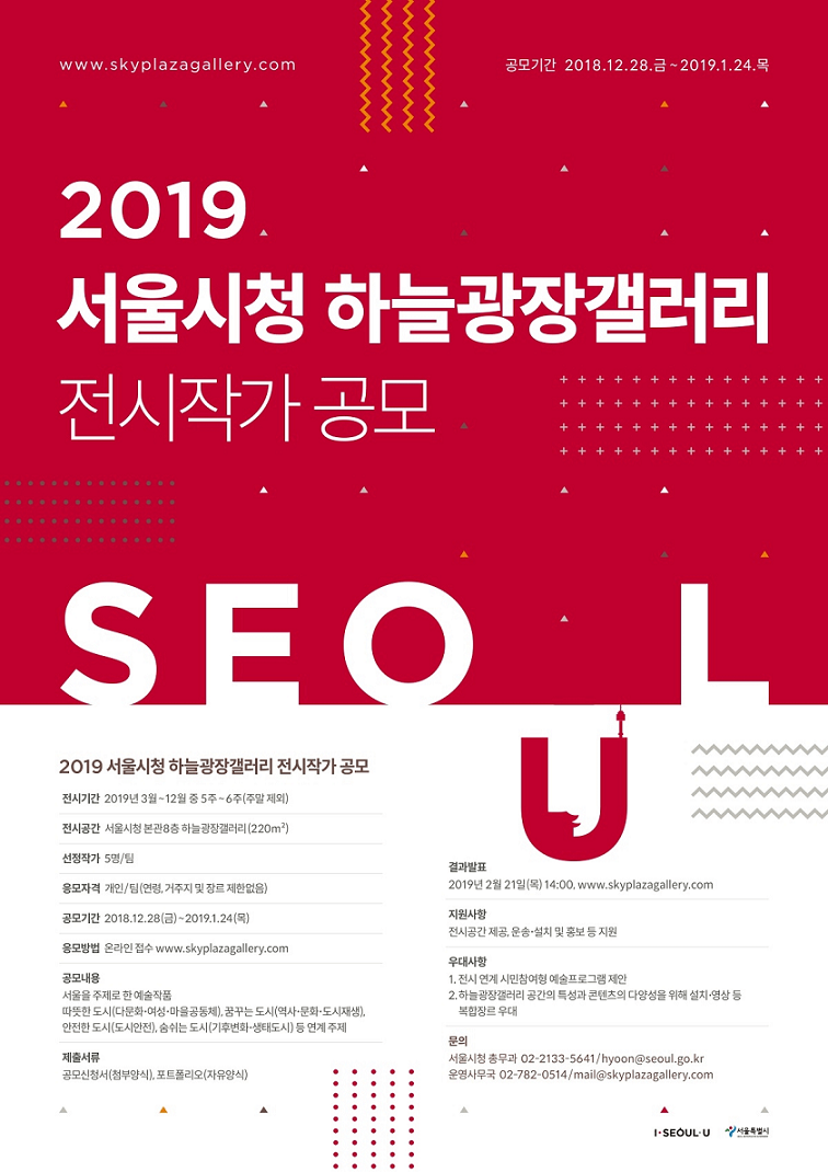60aae28f_2019_poster_web.png