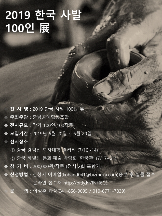 첨부1. 「2019 대한민국 사발 100인展」포스터_저용량.JPG