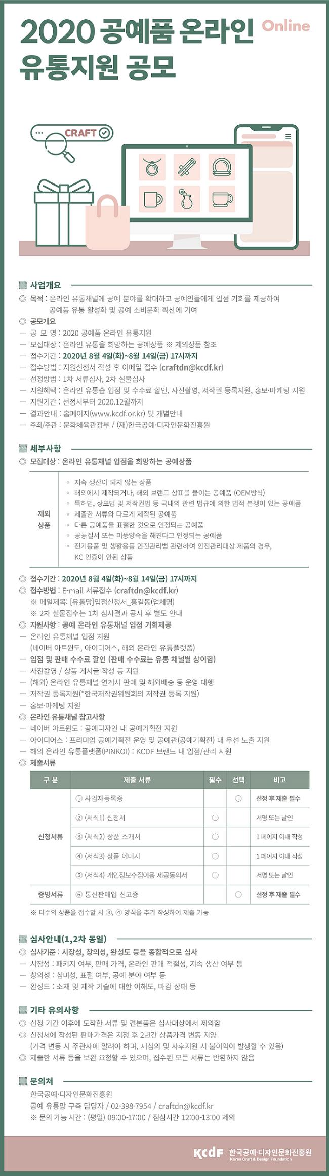 2020008 공예품 온라인 유통지원 공모_650.png