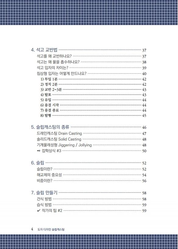 도자디자인슬립캐스팅_판권지수정.pdf_page_04.jpg