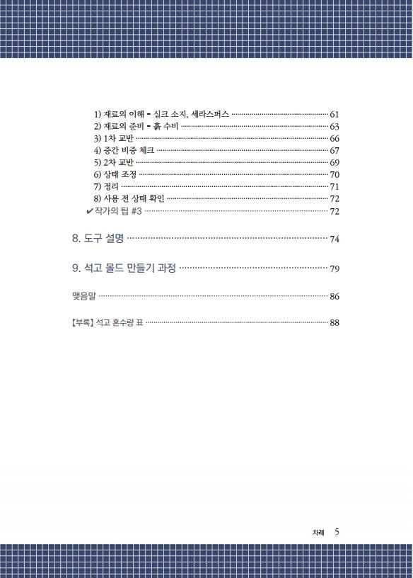 도자디자인슬립캐스팅_판권지수정.pdf_page_05.jpg